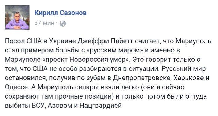 """""""Говорили о готовности к возвращению в Донецк"""": Аброськин о визите Пайетта - Цензор.НЕТ 2417"""