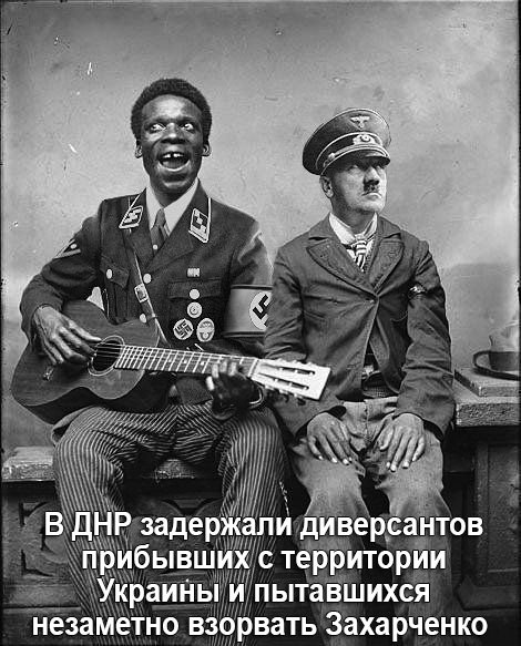 СБУ не покушалась на главаря террористов Захарченко, это могут российские спецслужбы - Гитлянская - Цензор.НЕТ 839