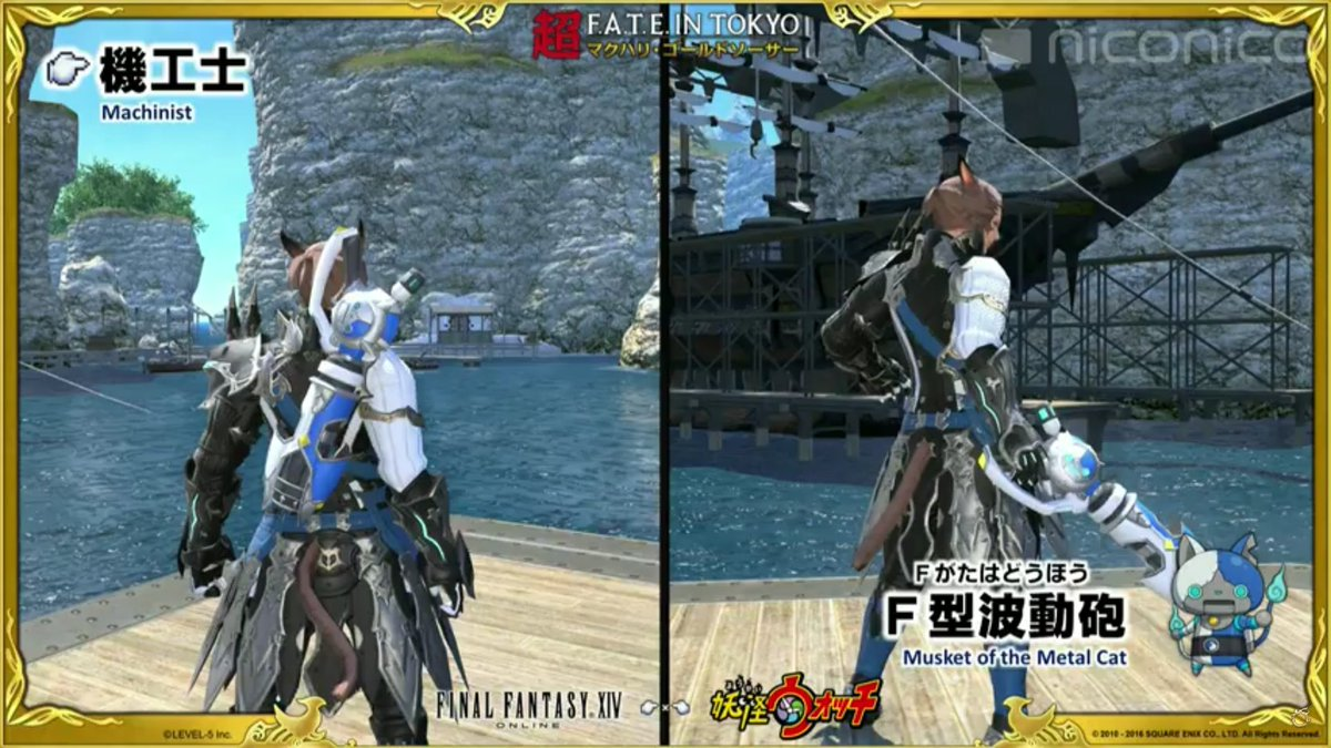 xiv trivia and fun on twitter metal cat gun for machinist based on