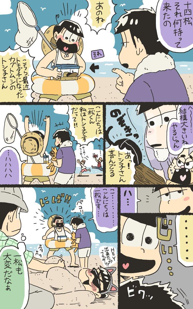 【おそ松さん】『挨拶にはきびしい五男』(マンガ)