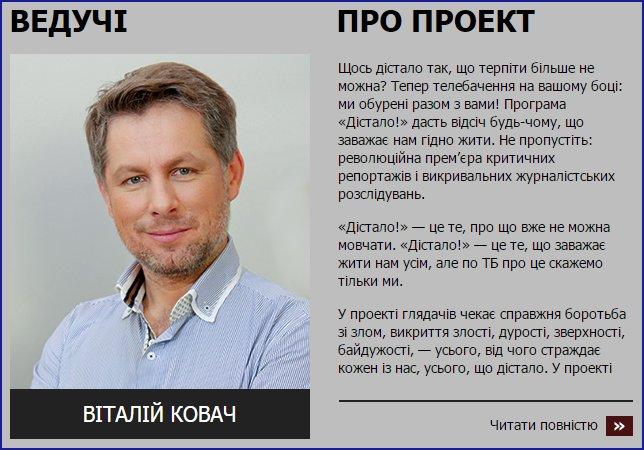 """Нацсовет по телерадиовещанию назначил внеплановую проверку """"Радио Вести"""" из-за интервью с Азаровым - Цензор.НЕТ 429"""