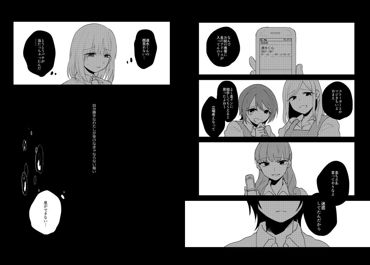 【宣伝】新刊「シュノーケルはいらない2」 クラスカーストお貴族様男子×いじめられっこ女子の創作男女漫画(18禁)。完結編です。サンプル→ #COMITIA116 #コミティア頒布物