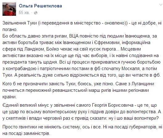 """""""Теперь буду заниматься вопросами стратегическими"""": Тука рассказал о встрече с Порошенко - Цензор.НЕТ 3027"""