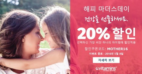 어버버이날 부모님의 건강을 위한 선물을 찾고 계시다면 eVitamins에서 쇼핑하세요.  20% 할인쿠폰코드 : MOTHER16  http://kr.evitamins.com/  #어버이날 #선물 #해피마더스데이