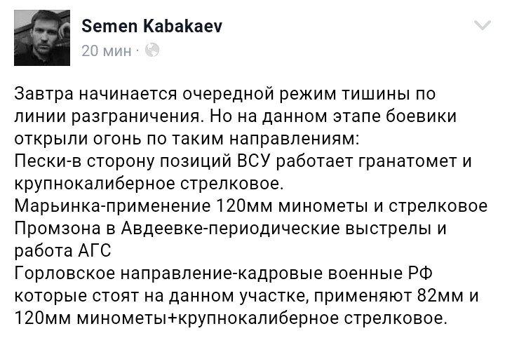 На Донбассе вступил в силу режим тишины в связи с Пасхой. Нарушений пока нет - Цензор.НЕТ 7348