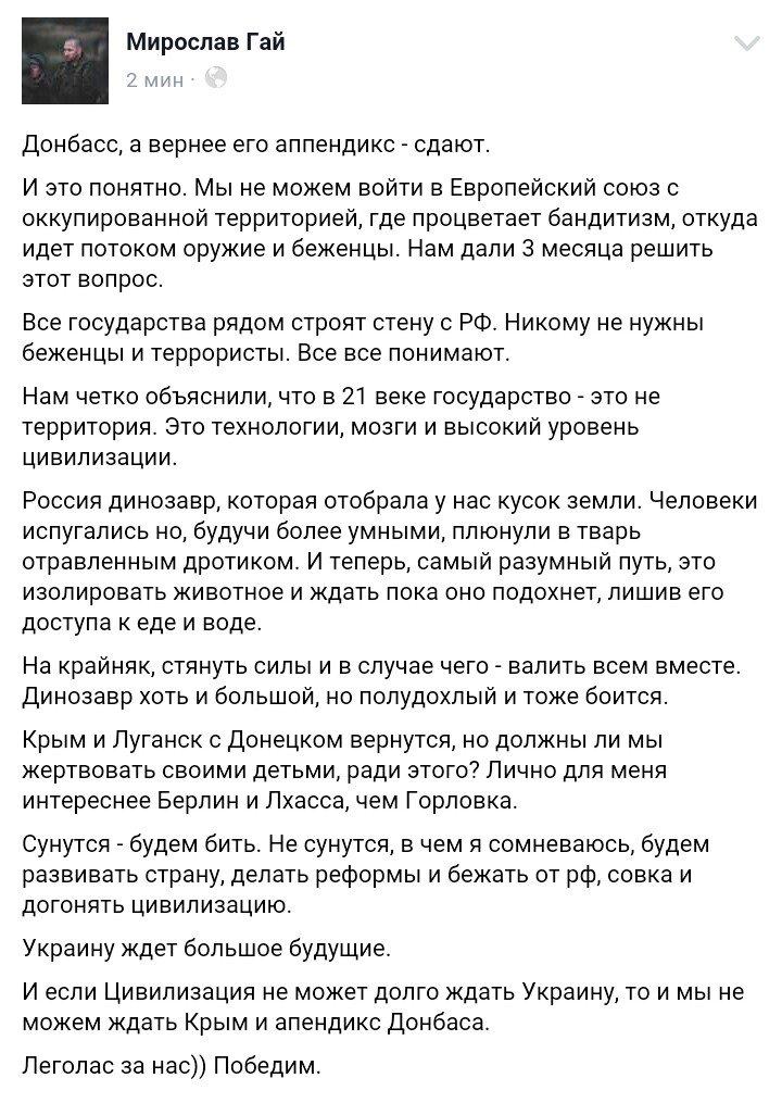 """""""Если после честных выборов на Донбассе в политике появятся люди, которых сейчас называют сепаратистами, нам придется искать компромисс"""", - замглавы МИДа Пристайко - Цензор.НЕТ 3623"""