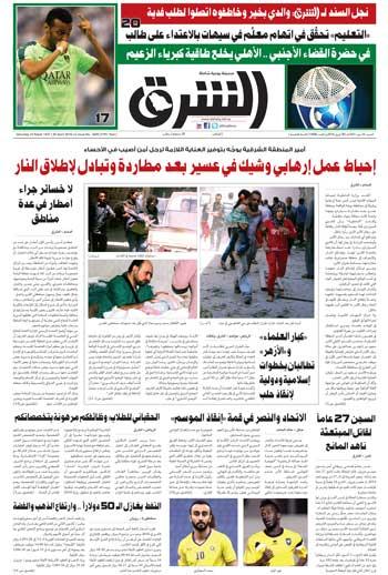 ع تیپ لش جريدة الشرق