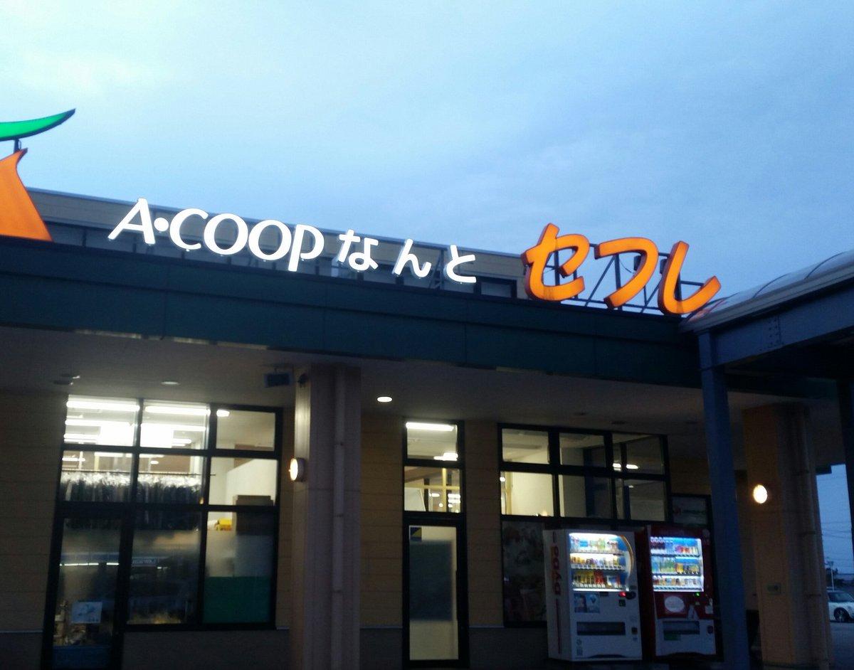 南砺市のスーパーマーケットで買い物。ちょっと名前が残念w https://t.co/MnJwM1xH3A