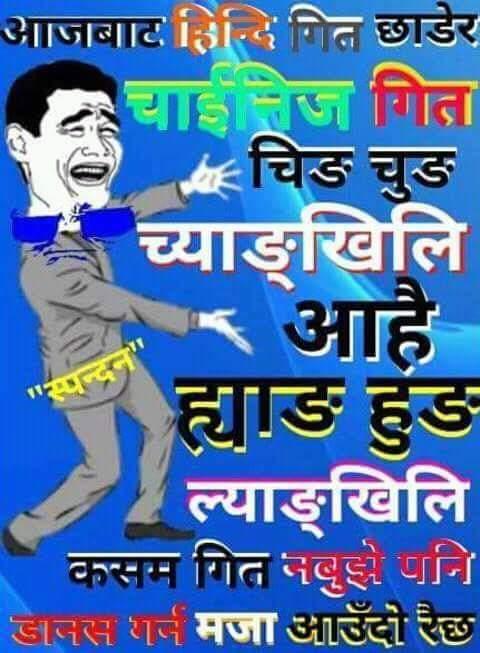 Funny #NepaliJokes @Jokes_Nepali