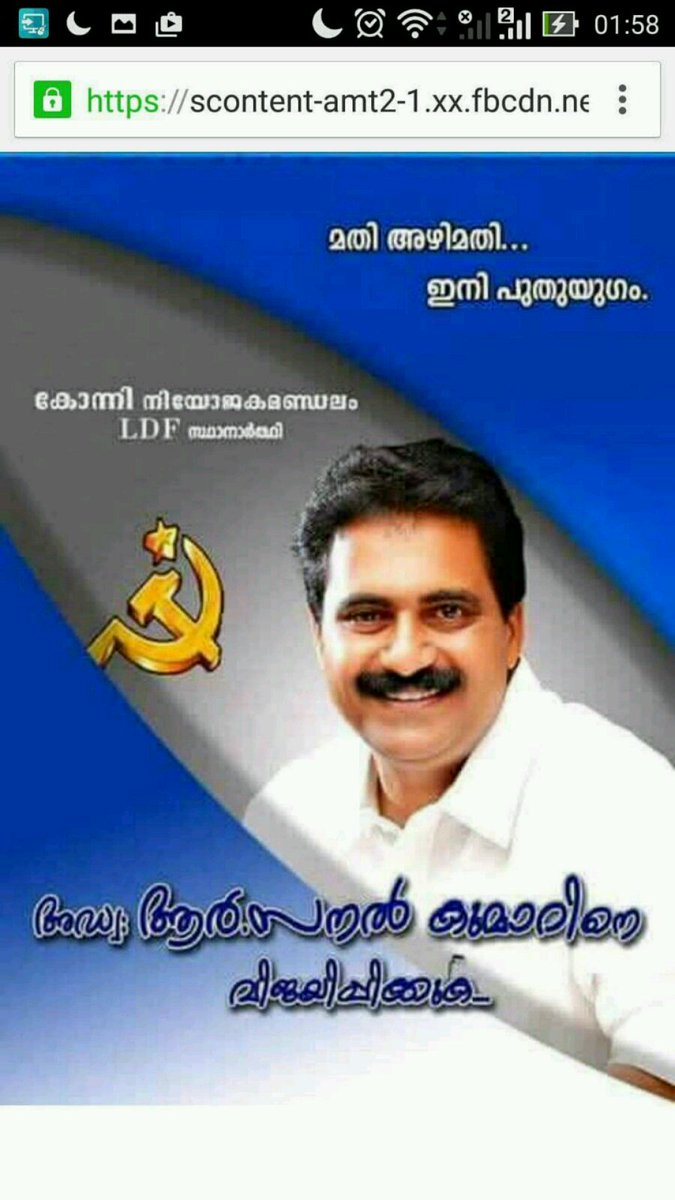 LDF candidate in a constituency in Kerala - Arsenal Kumar. Will finish 4th of course. https://t.co/T0RMcQGN6w
