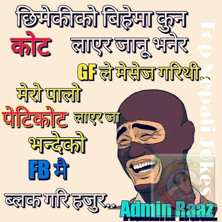 Nepali jokes (@JokesFactory1) | Twitter
