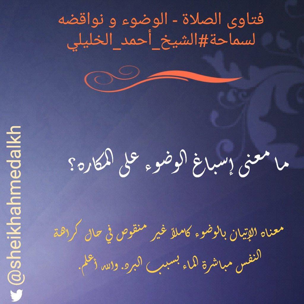 محبو الشيخ أحمد الخليلي On Twitter ما معنى إسباغ الوضوء على المكاره الشيخ أحمد الخليلي غرد بصورة عمان