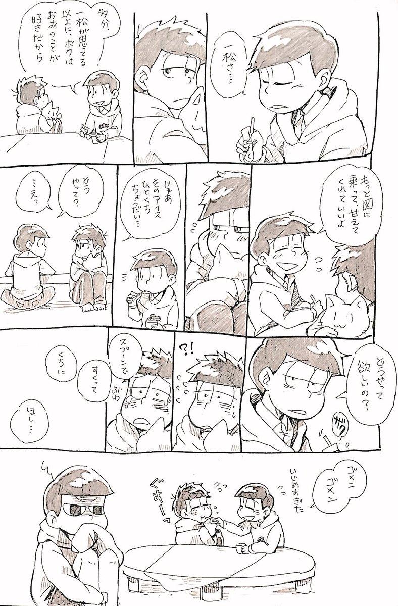 【おそ松さん】31の34アイスほちい