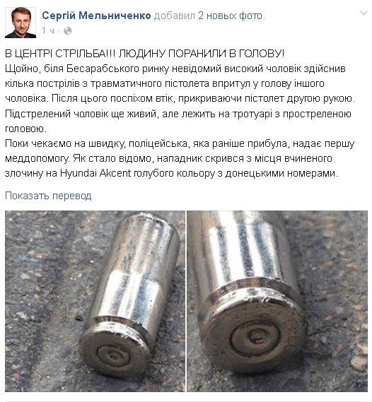"""Неизвестный выстрелил в голову молодому человеку на Бессарабской площади, - """"112 Украина"""" - Цензор.НЕТ 2236"""
