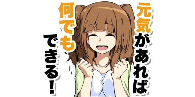社畜ちゃんTwitterスタンプ画像64
