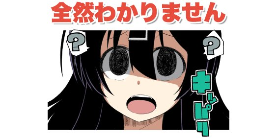 社畜ちゃんTwitterスタンプ画像68
