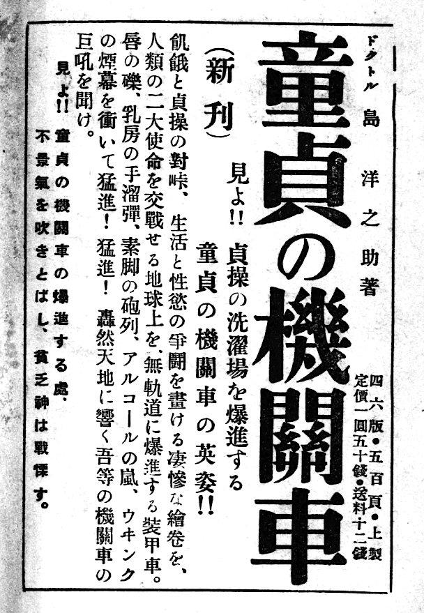 見よ!! って言われても。 昭和6年の本に載ってた広告 https://t.co/FP4LIyUaQB