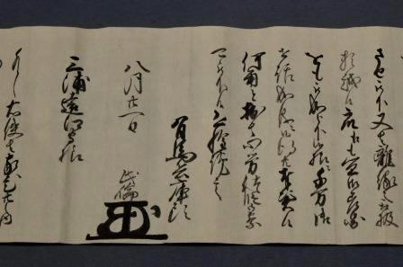 """Ο χρήστης 和歌山市立博物館 στο Twitter: """"特別陳列「徳川吉宗と紀州 ..."""