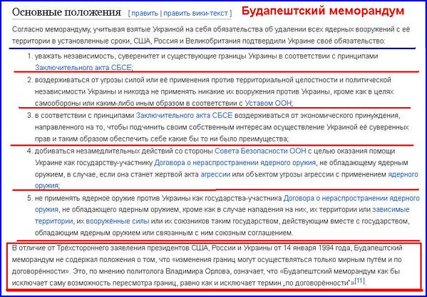 """Шесть замечаний к закону о реинтеграции Донбасса. Точки конфликта в законе """"О государственном суверенитете"""" - Цензор.НЕТ 1682"""