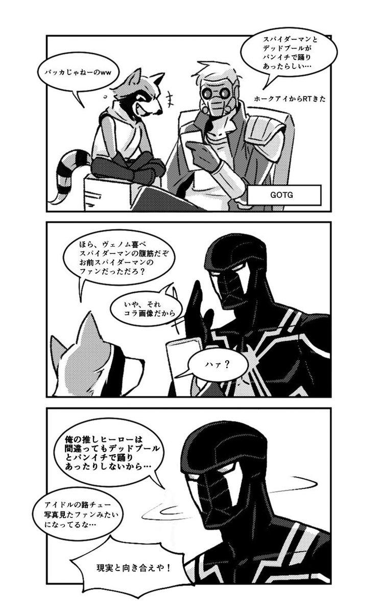 スパイダーマン/デッドプール四巻ネタ