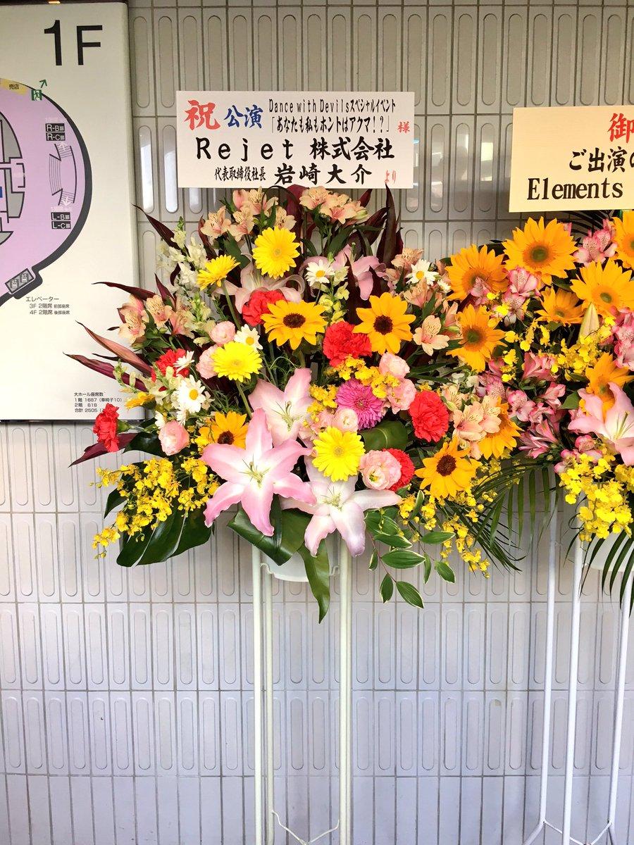岩崎社長からのお花〜!