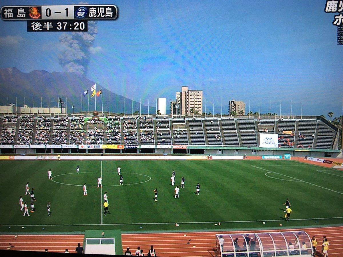 サッカーのゴールした瞬間、桜島噴火!→桜島は鹿児島ユナイテッドの強烈サポーターだったw