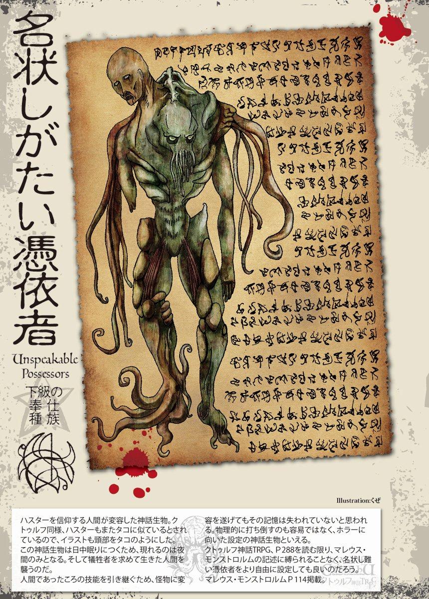 クトゥルフ神話の神の一覧 - 物語のために ...