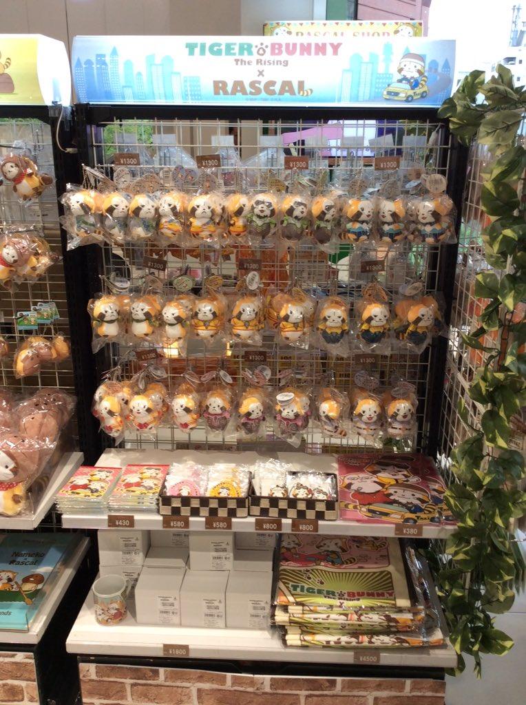 原宿のラスカルショップで、タイバニ×ラスカルのコラボグッズも販売されてます!! 行ける方は是非(*^^*) 店員さんには撮影&Twitterへの掲載許可をいただきました*\(^o^)/*