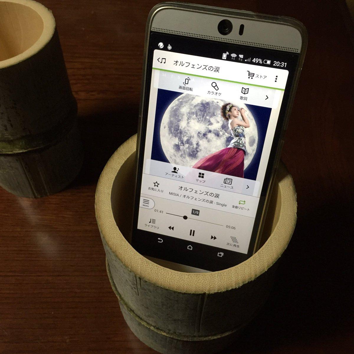 竹でスマホスタンドを作りました。音楽を再生させると音が共鳴していい感じ♪ 自分用と妻用。マイ竹藪がある方はぜひお試しください。 https://t.co/4rvg3Pib2J