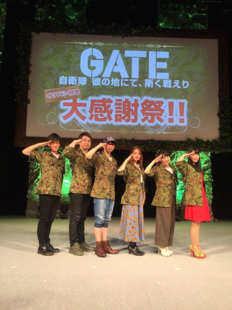 本日のGATEイタバシ特地 大感謝祭‼︎ ご来場いただいた皆様ありがとうございました!変な汗かきましたが物凄く楽しいイベントになりました!引き続きGATEの応援よろしくお願いします! #gate_anime めがね