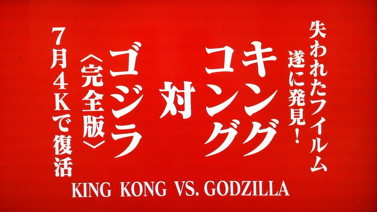 ちょっと待て!!!7月に日本映画専門チャンネルでキンゴジ完全版4Kだと!!!??? https://t.co/uMKAo4DyuI