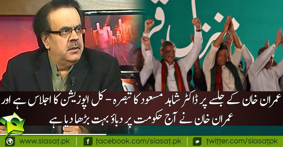#PTIJalsa @ImranKhanPTI 's speech has increased pressure  https://t.co/CGgJvbhHaw @Shahidmasooddr #PTIlahore https://t.co/XAJbuIUFyx