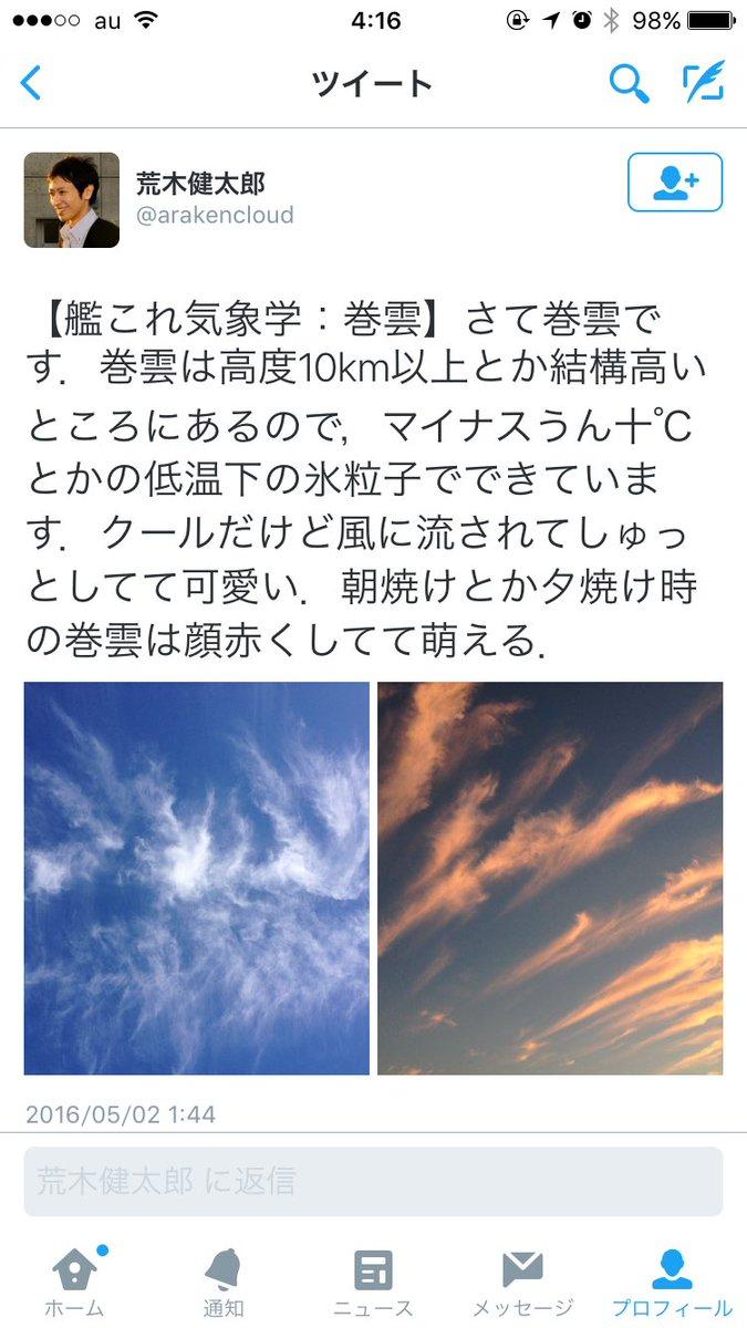 【朗報】気象用語でググって艦娘に邪魔された気象庁の人、艦娘の名前の気象用語の解説を始める。