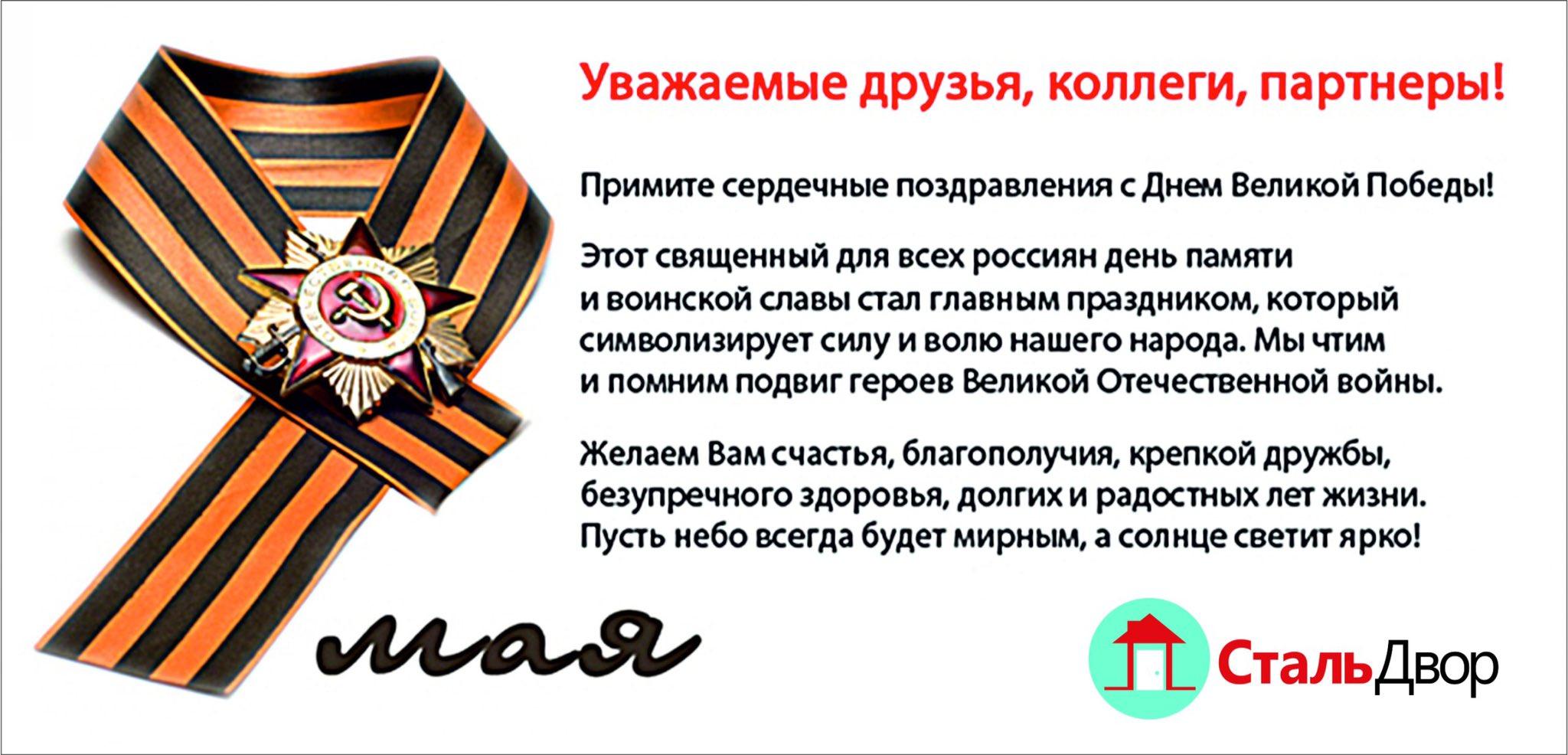 Поздравления официальные с 9 мая открытки