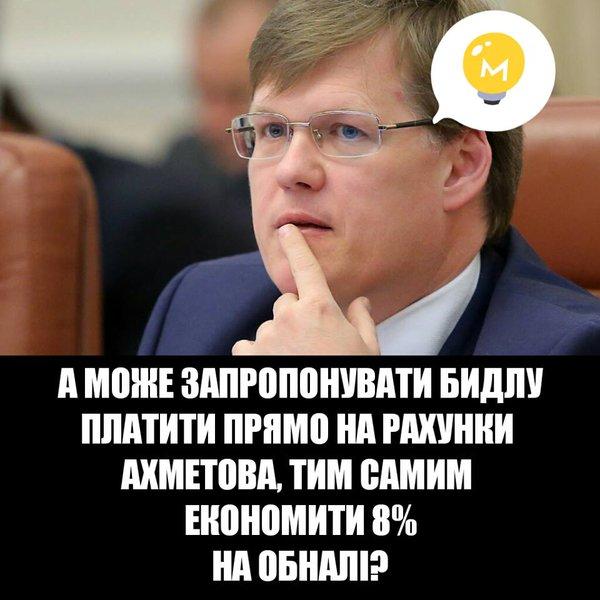 Внесение изменений в список предприятий, не подлежащих приватизации, будет самым болезненным вопросом для ВР, - Геращенко - Цензор.НЕТ 2659