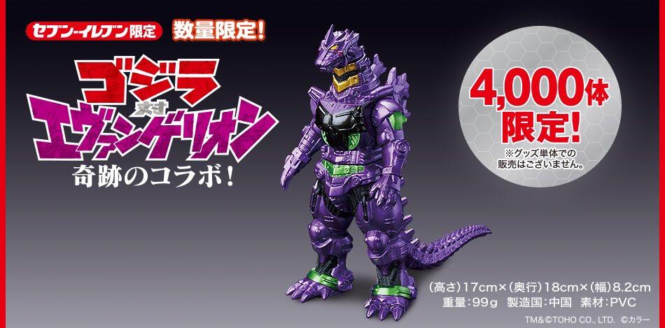 Japanese 7-Elevens Promoting New Godzilla Film With Evangelion Mechagodzilla