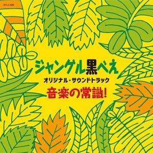 「ジャングル黒べえ オリジナル・サウンドトラック」全曲、放送当時のオリジナル音源にて初サントラ・アルバム化! 5月3日の「資料性博覧会09」で先行頒布します! https://t.co/R3o3iOwasM https://t.co/VG7c30bCff