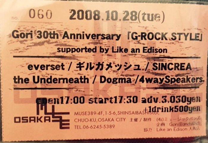 ギルガメは自分にとっては初めて仲良くなったV系バンドで何となく特別で。大阪のライブに行きなり音源渡しに行って(笑)shining tour'08名古屋で2マンして、その後も大阪で対バンして。。知ってたけどやっぱ悲しい寂しいっすね。 https://t.co/DE6CDlonyx