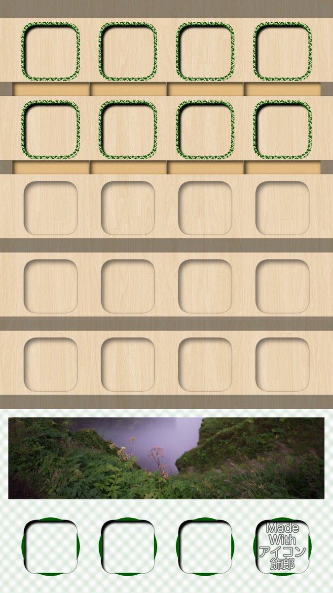 つくろう たなぞう かざろう 無料版 アイコン飾郎で作成2 ホーム画面 Smap Kpop V6 Iphone6 Ios9 Icndc 壁紙 Wallpaper T Co Xqobwzaia8