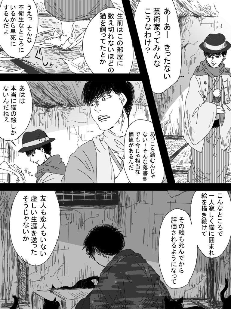 【漫画】浮世絵師と歌舞伎役者(一カラ)
