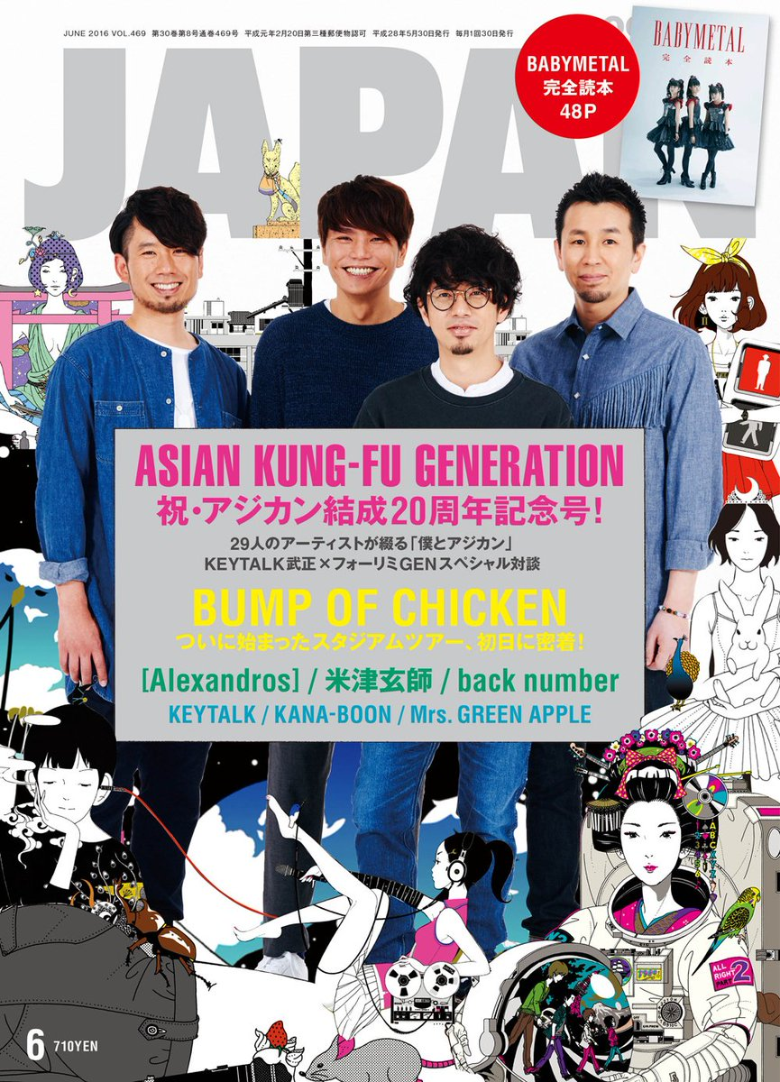 ASIAN KUNG-FU GENERATION結成20周年大特集、BABYMETAL完全読本、BUMP OF CHICKEN他 雑誌情報『ROCKIN'ON JAPAN』6月号