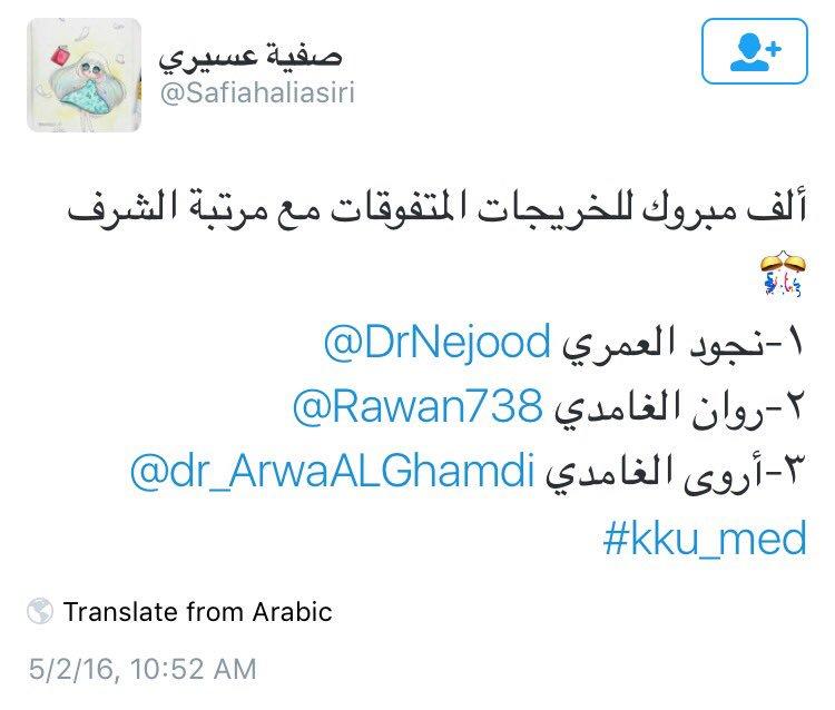 Roro On Twitter الف مبروك حبيبتي روان و الله يوفقك يا رب