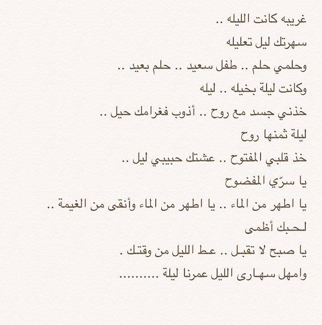 ريم الشمري On Twitter فعلا غريبه كانت ليله البارح ويا صباحكم صوت خالد عبدالرحمن