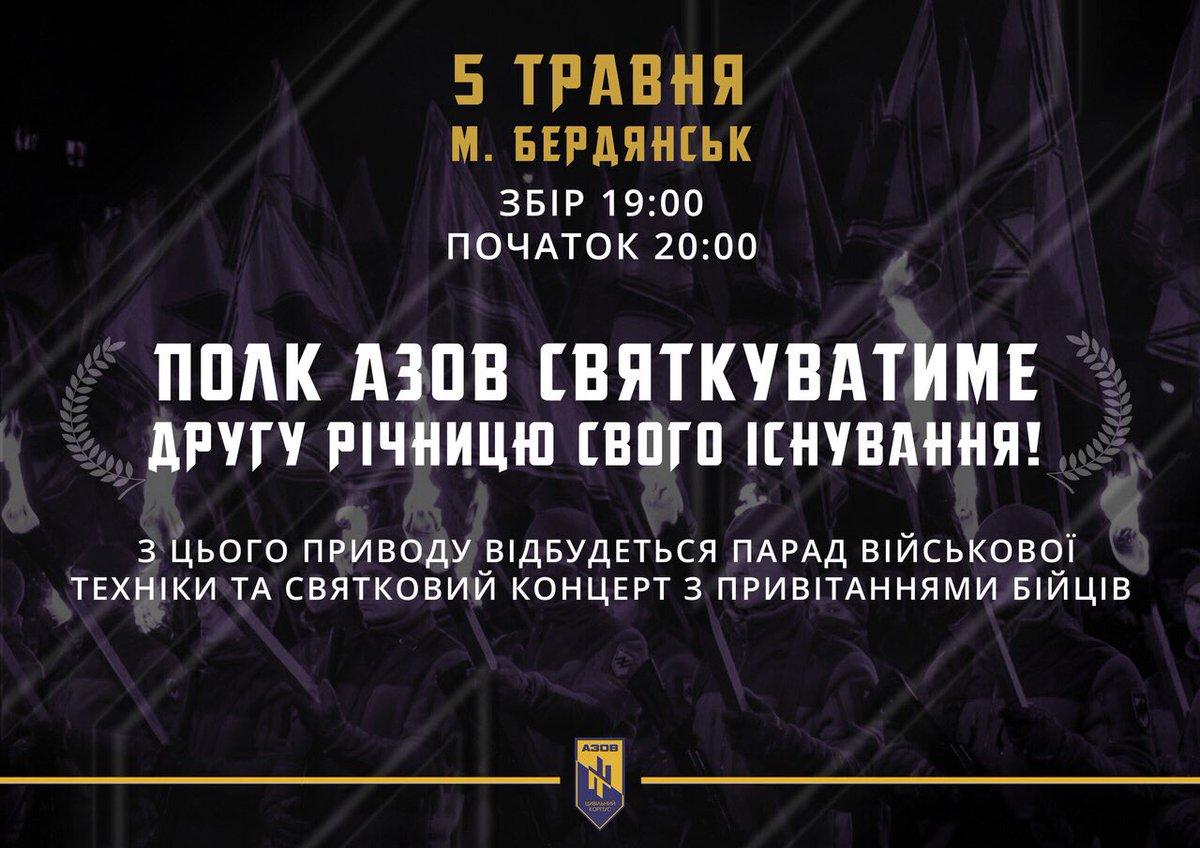 В Бердянске Азов проведет факельное шествие