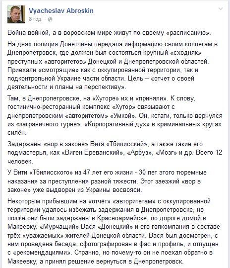 В оккупированный Донецк прибыли сослуживцы Ерофеева и Александрова из тольяттинской бригады спецназа ГРУ РФ - Цензор.НЕТ 2910