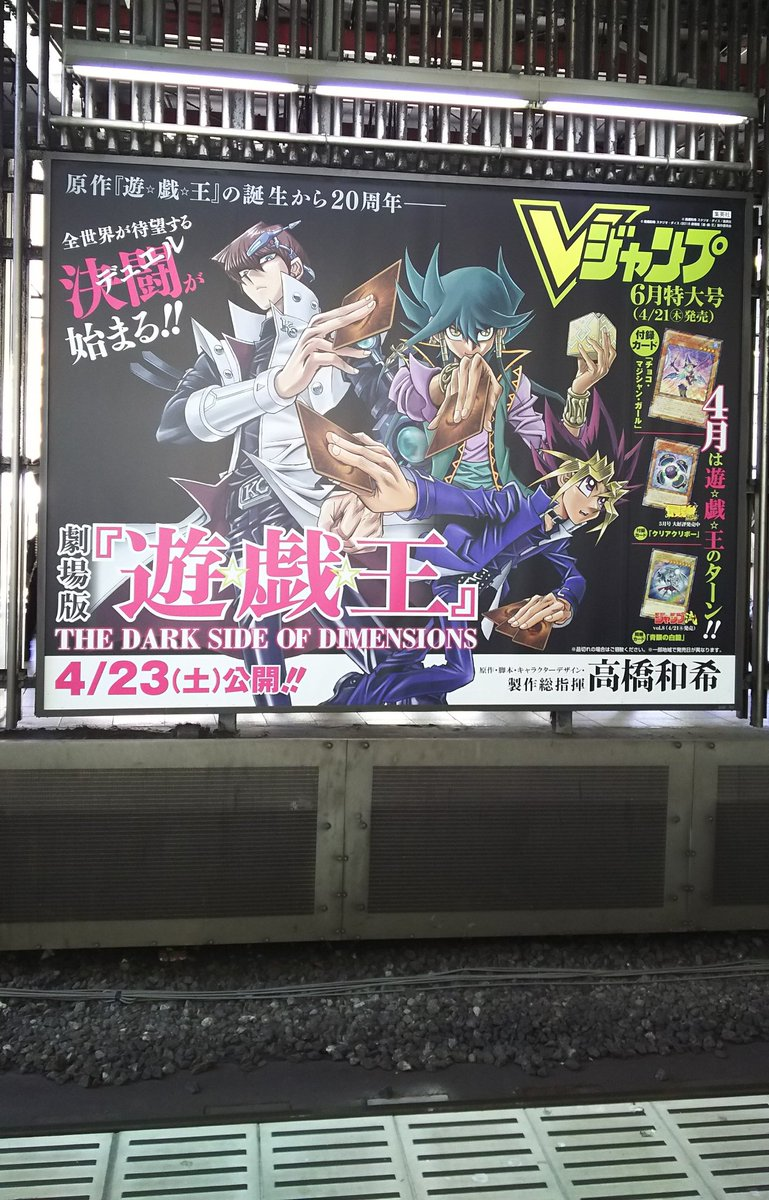 そういえば、全然気付かなかったんだけど、渋谷駅にVジャンプの広告がドーンとあったのねー!! 和希神の遊戯王イラストかっこいいってばよ。。(*´Д`*)