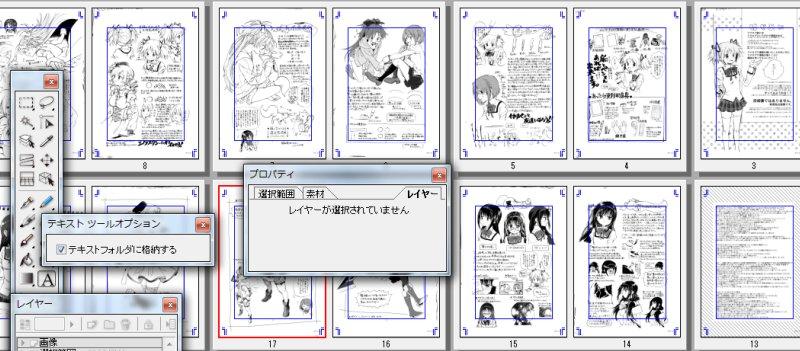 も~こわ23新刊サンプル~!アナログで漫画を描いたことがない人にねえアナログやってみーひん!!!?!?って語りかけるほぼ文字ばっかりな本になってます。技術の指南書ではないので実用的ではありません!