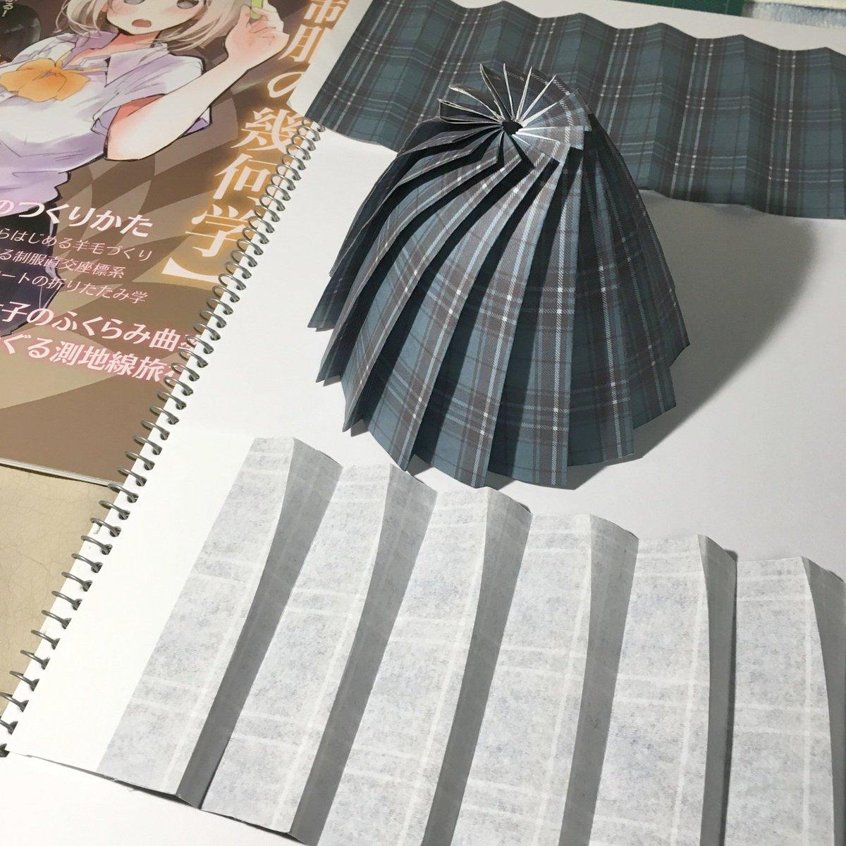「プリーツスカートの展開面は長方形」という驚きの事実を再確認すべく、プリーツスカート折り紙を作る。曲線折紙はほんと面白い(まんがは「制服の幾何学」より) https://t.co/lDPrQN6ApY