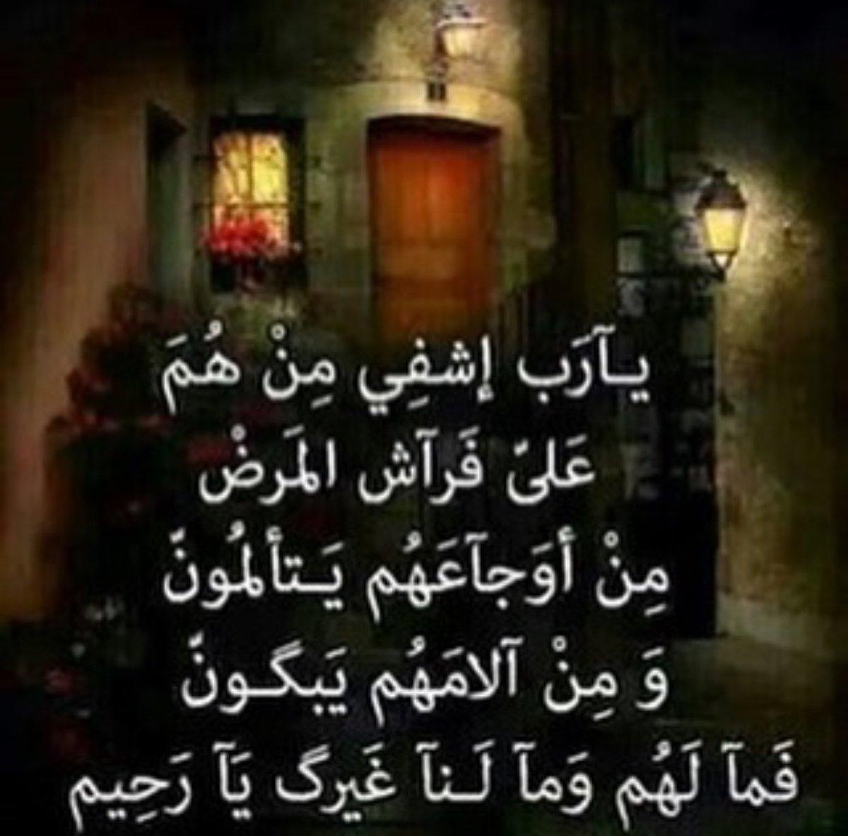 المرسى العتيق בטוויטר E999nor جزاك الله خير و لا اراكم مكروه فيمن تحبون