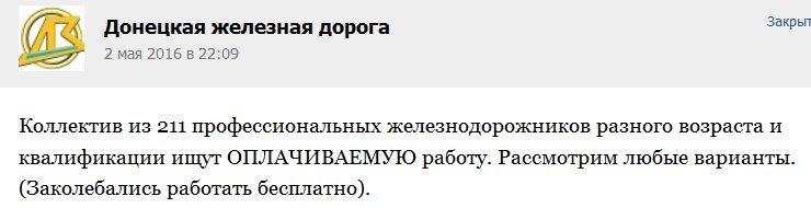 В оккупированный Донецк прибыли сослуживцы Ерофеева и Александрова из тольяттинской бригады спецназа ГРУ РФ - Цензор.НЕТ 2566